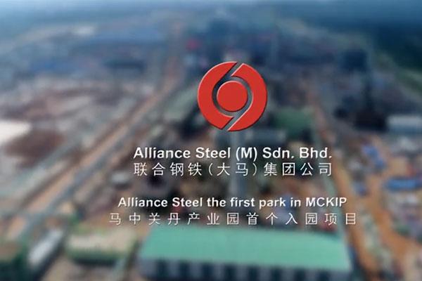 联合钢铁是怎样炼成的