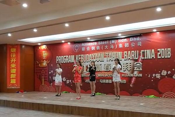 2018年联合钢铁新春晚会节目视频